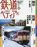 週刊鉄道ぺディア(てつぺでぃあ) 国鉄JR編(41) 2016年 12/20 号 [雑誌]