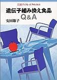 遺伝子組み換え食品Q&A (岩波ブックレット (No.464))