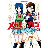 メガミのカゴ (3) (まんがタイムKRコミックス フォワードシリーズ)