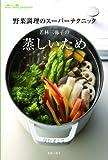 野菜調理のスーパーテクニック 若林三弥子の...