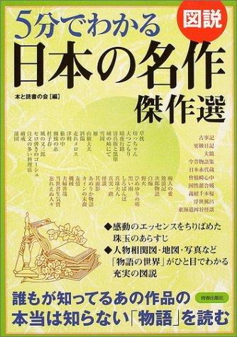 図説 5分でわかる日本の名作傑作選の詳細を見る