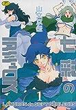 七彩のラミュロス / 山文京伝 のシリーズ情報を見る