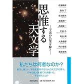 思惟する天文学―宇宙の公案を解く