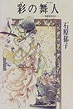 彩の舞人―新羅花郎伝承