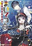 まいてつ 1 (ファミ通クリアコミックス)