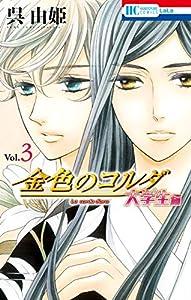 金色のコルダ 大学生編 3 (花とゆめコミックス)