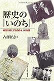 歴史の「いのち」―時空を超えて甦る日本人の物語