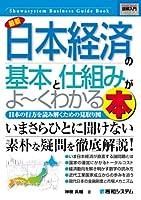 図解入門ビジネス最新日本経済の基本と仕組みがよ~くわかる本 (How‐nual Business Guide Book)