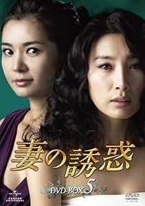 妻の誘惑 DVD-BOX 5