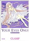 Your Eyes Only ちぃフォトグラフィクス 初回限定版 (プレミアムKC)