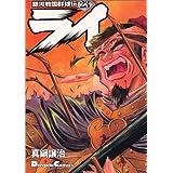 銀河戦国群雄伝ライ (23) (Dengeki comics EX)