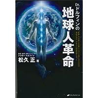Dr.ドルフィンの地球人革命【新装版】