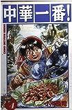中華一番! (4) (講談社コミックス―Shonen magazine comics (2308巻))