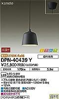 DPN-40439Y 大光電機 ペンダント(LED内蔵)