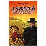 ユタの流れ者 (Paperback western)