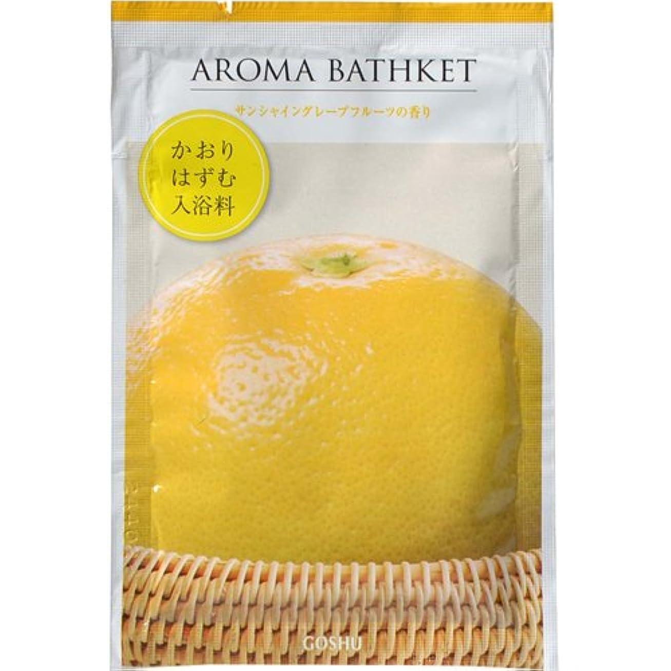 悲惨山賞賛アロマバスケット サンシャイングレープフルーツの香り 25g