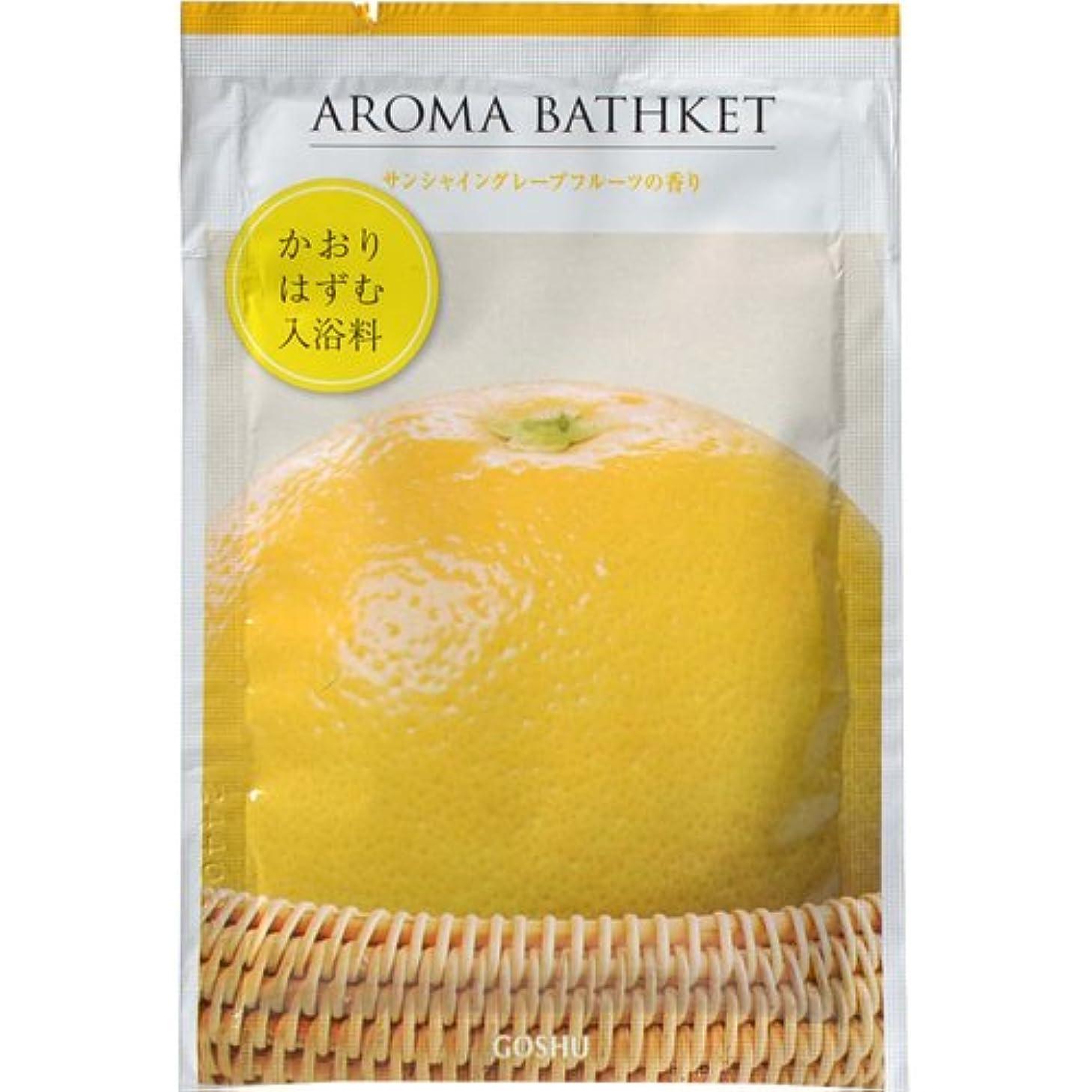 ボリュームちらつき利用可能アロマバスケット サンシャイングレープフルーツの香り 25g