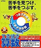 てきぱき算数 第3巻「少林算数寺 少数・分数の計算の巻」