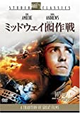 ミッドウェイ囮(おとり)作戦 スタジオ・クラシック・シリーズ [DVD]