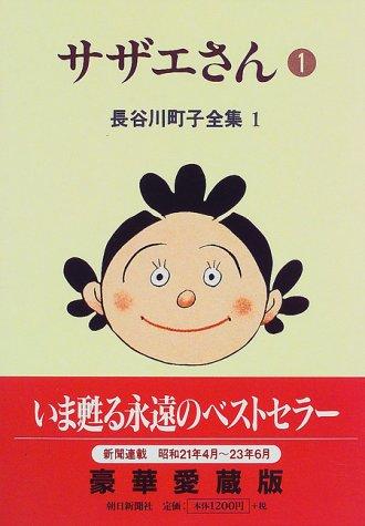 長谷川町子全集 (1)  サザエさん 1の詳細を見る