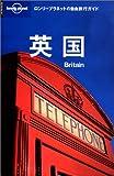英国 (ロンリープラネットの自由旅行ガイド) 画像