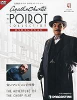 名探偵ポワロDVDコレクション 41号 (安いマンションの事件) [分冊百科] (DVD付)