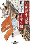 甘味屋十兵衛子守り剣 (幻冬舎時代小説文庫)