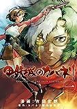 甲鉄城のカバネリ 1 (コミックブレイド)