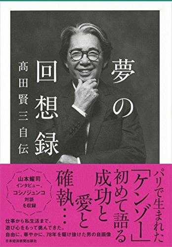 「KENZO」ファッションデザイナー高田賢三、新型コロナウイルスで死去