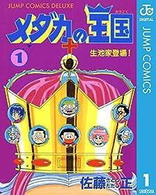メダカの王国 1 (ジャンプコミックスDIGITAL)