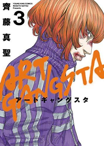 アートギャングスタ(3) (ヤングキングコミックス)
