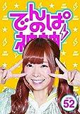 でんぱの神神 DVD LEVEL.52[DVD]