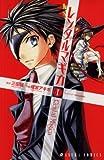 レンタルマギカ(1)<レンタルマギカ> (あすかコミックス)