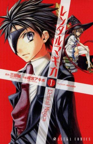 レンタルマギカ(1) (あすかコミックス)