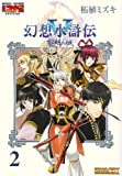 幻想水滸伝5黎明の城 2 (BROS.COMICS EX)