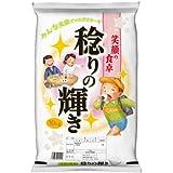 ★【精米】白米稔りの輝き 10kgが2,999円!