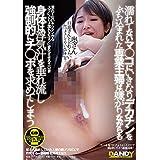 濡れてないマ○コにいきなりデカチンをぶち込まれた専業主婦は嫌がりながらも身体は浮気汁を垂れ流し強制的にチ○ポを求めてしまう [DVD]