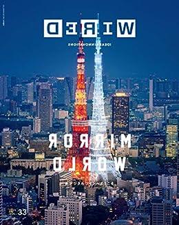 [Condé Nast Japan (コンデナスト・ジャパン)]のWIRED(ワイアード)VOL.33