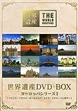世界遺産 DVD-BOX ヨーロッパシリーズI 画像