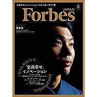 Forbes JAPAN(フォーブスジャパン) 2018年 08 月号 [雑誌]