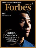 Forbes JAPAN(フォーブスジャパン) 2018年 08 月号 [雑誌]