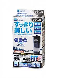 水作 スペースパワーフィットプラス S ブラック (30~40㎝水槽用)