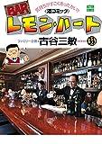 BARレモン・ハート : 33 BARレモン・ハート (アクションコミックス)