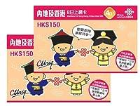4G高速データ通信 中国本土31省と香港とマカオで8日利用可能 プリペイドSIM(セットが安い) (5GB×2枚)