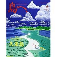 島へ。 Vol.93 2017年 6月号 [雑誌]