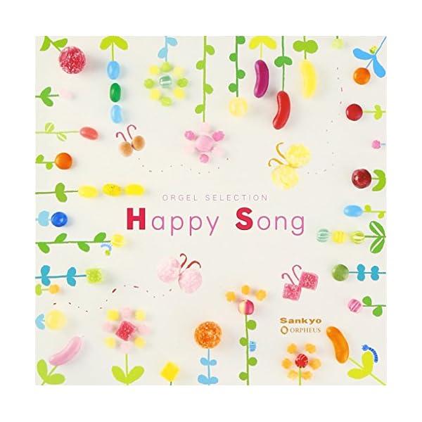 オルゴール・セレクション Happy・Songの商品画像
