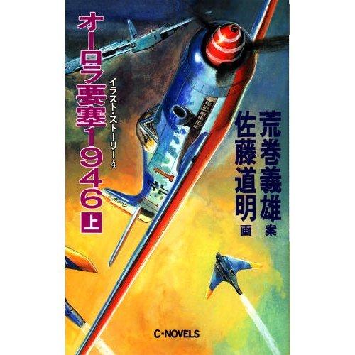 オーロラ要塞1946 (上) (C・novels―イラスト・ストーリー)