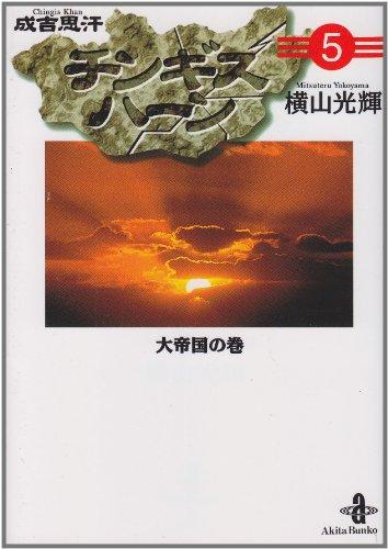 チンギスハーン (5) (秋田文庫)の詳細を見る