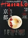 Hanako (ハナコ) 2012年 9/13号 [雑誌] 画像