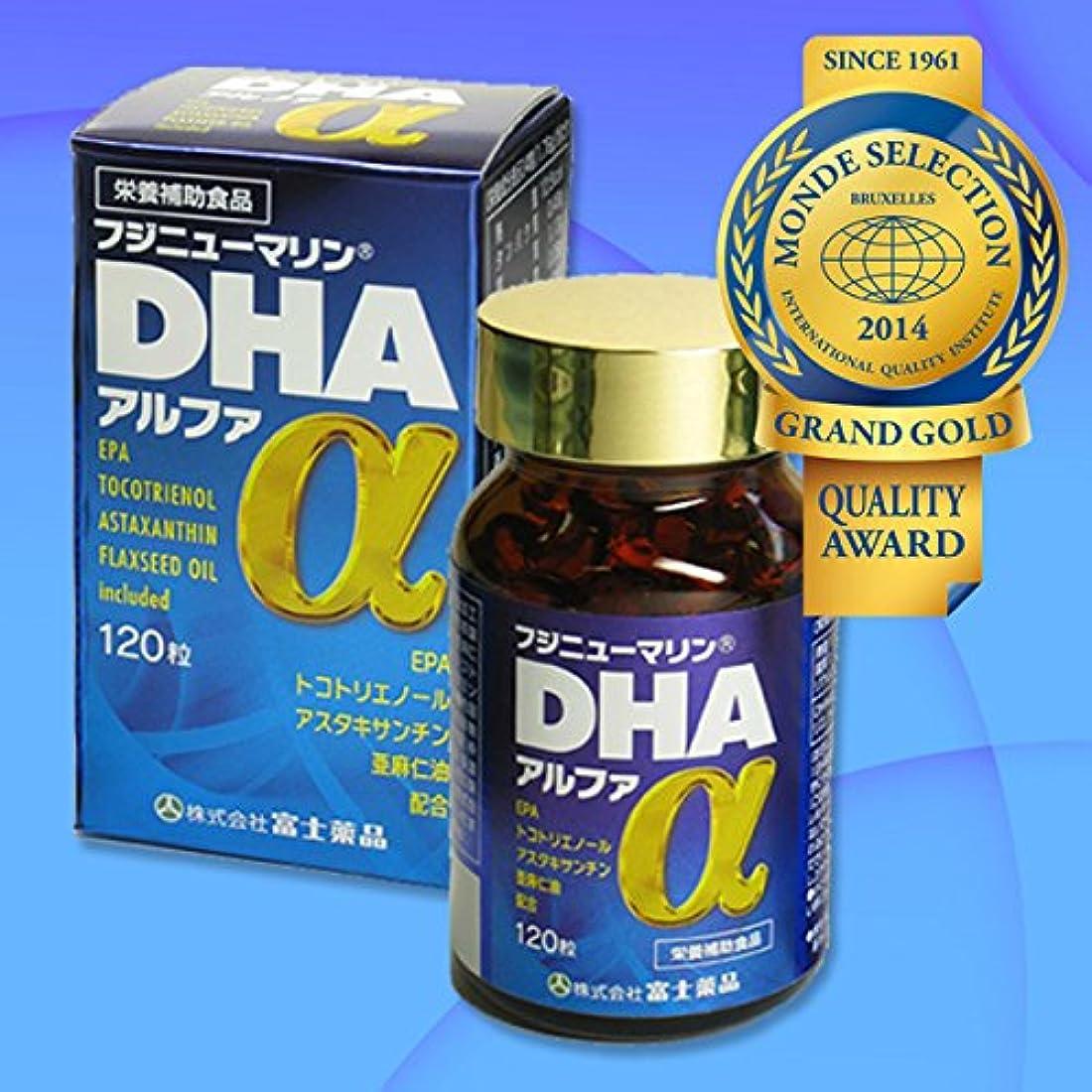 弁護千飢え富士薬品 DHA&EPAフジニューマリンDHAα 120粒入り